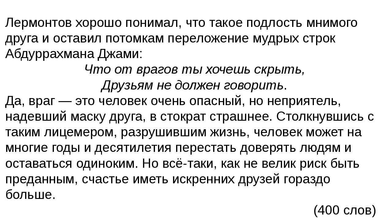Лермонтов хорошо понимал, что такое подлость мнимого друга и оставил потомкам...