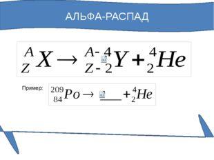 АЛЬФА-РАСПАД Пример: При α-распаде химический элемент смещается по таблице Ме