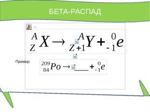 БЕТА-РАСПАД Пример: При β-распаде химический элемент смещается по таблице Мен