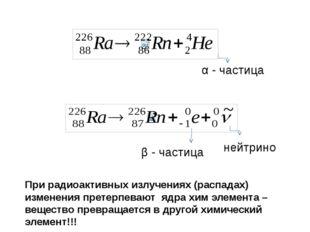 α - частица β - частица нейтрино При радиоактивных излучениях (распадах) изме