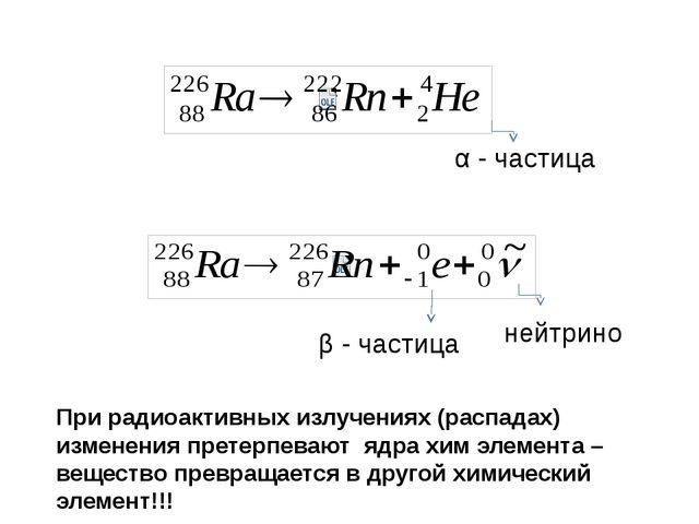 α - частица β - частица нейтрино При радиоактивных излучениях (распадах) изме...