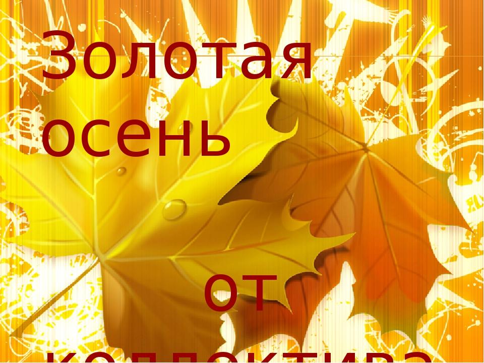 Золотая осень от коллектива 8 класса