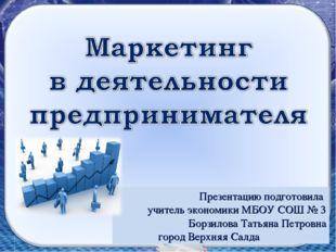 Презентацию подготовила учитель экономики МБОУ СОШ № 3 Борзилова Татьяна Петр