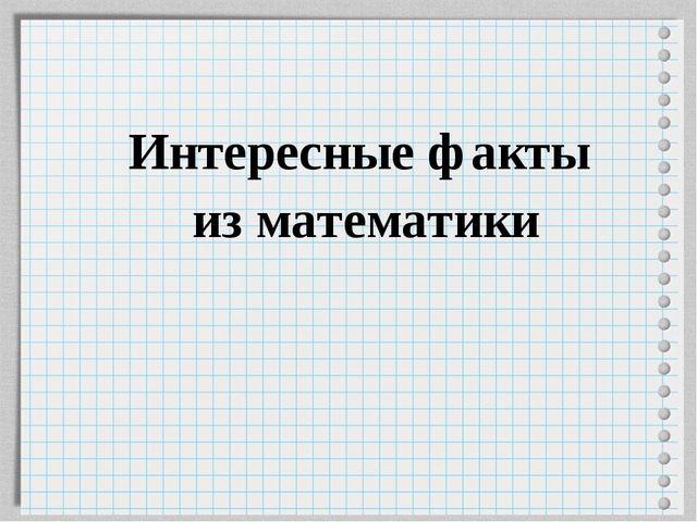 Интересные факты из математики