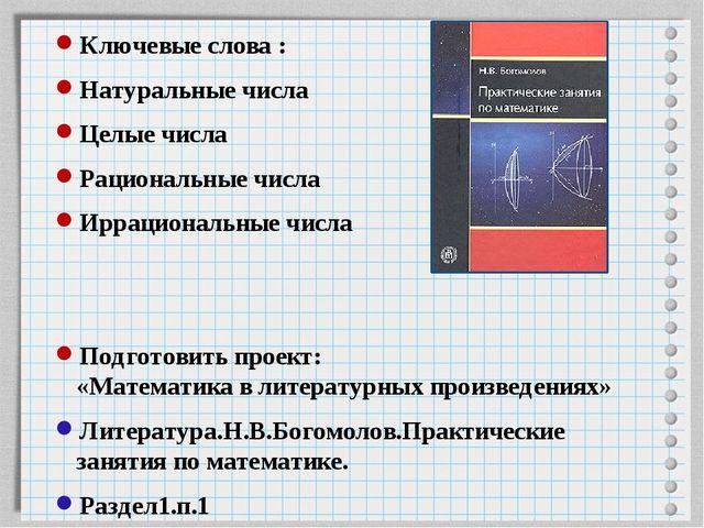 Ключевые слова : Натуральные числа Целые числа Рациональные числа Иррационал...