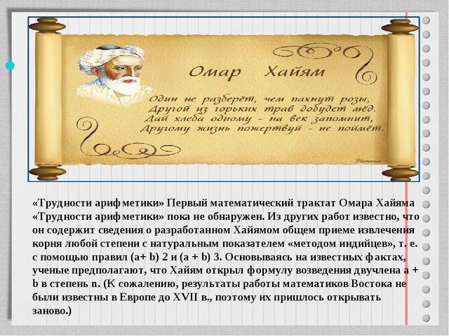 «Трудности арифметики» Первый математический трактат Омара Хайяма «Трудности...
