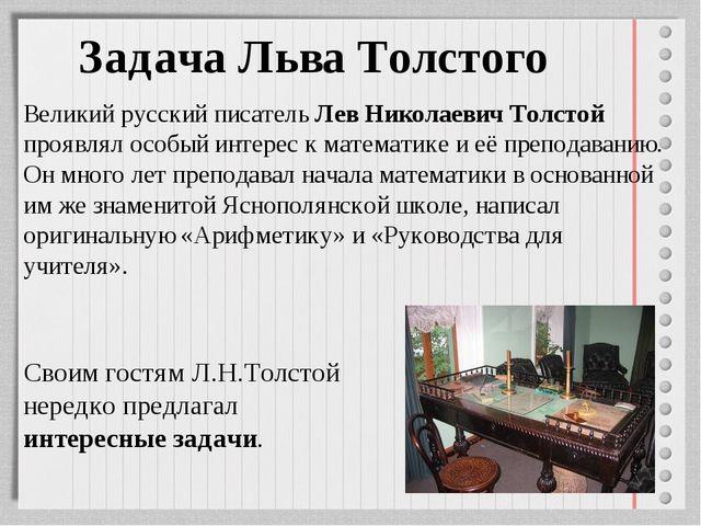 Задача Льва Толстого Великий русский писатель Лев Николаевич Толстой проявлял...