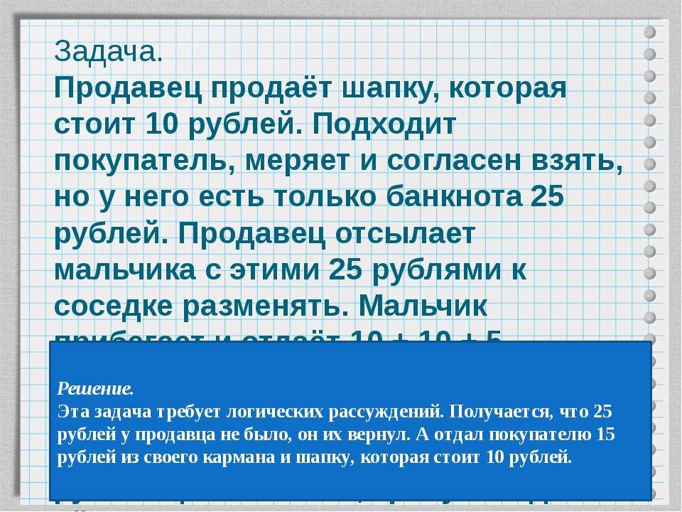 Задача. Продавец продаёт шапку, которая стоит 10 рублей. Подходит покупатель,...