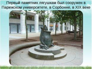 Первый памятник лягушкам был сооружен в Парижском университете, в Сорбонне, в