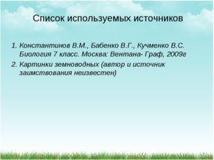 Список используемых источников 1. Константинов В.М., Бабенко В.Г., Кучменко В