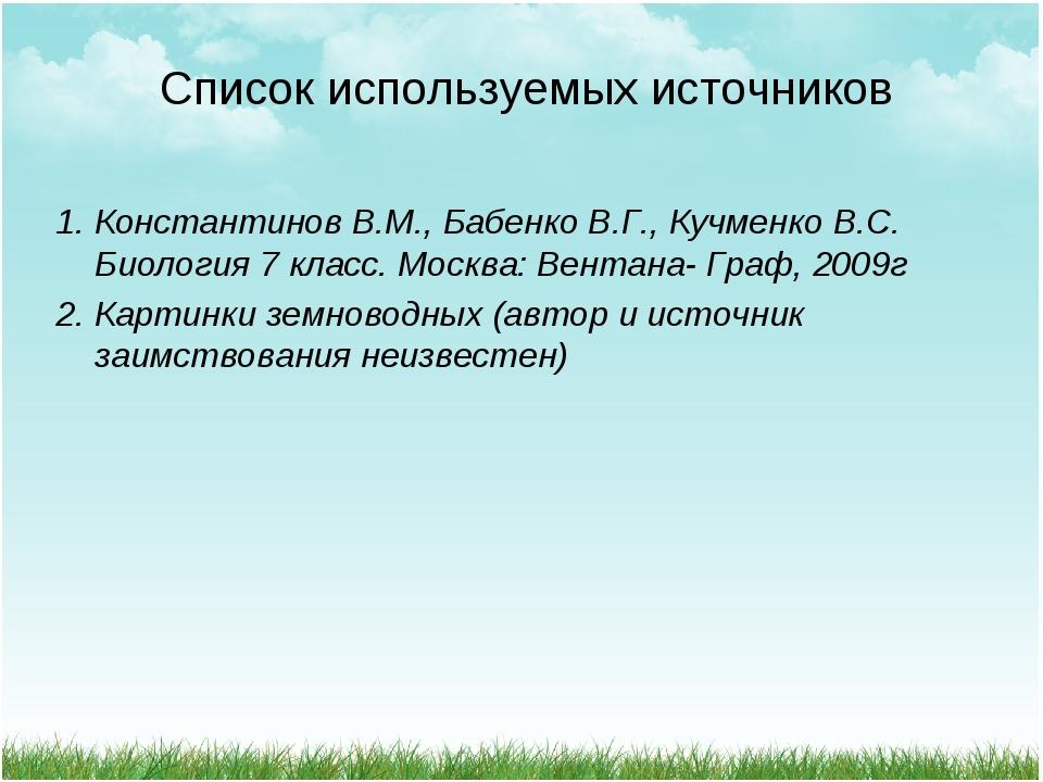 Список используемых источников 1. Константинов В.М., Бабенко В.Г., Кучменко В...
