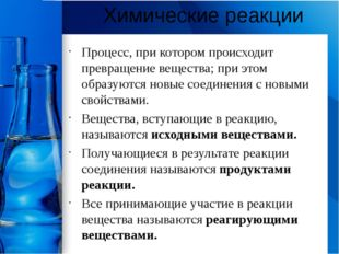 Химические реакции Процесс, при котором происходит превращение вещества; при