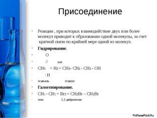 Присоединение Реакции , при которых взаимодействие двух или более молекул при