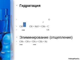 Гидратация  O // CH  CH + H2O = CH3 – C этин \ H Элиминирование (отщеплен
