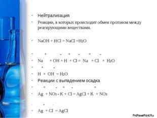 Нейтрализация Реакции, в которых происходит обмен протоном между реагирующими