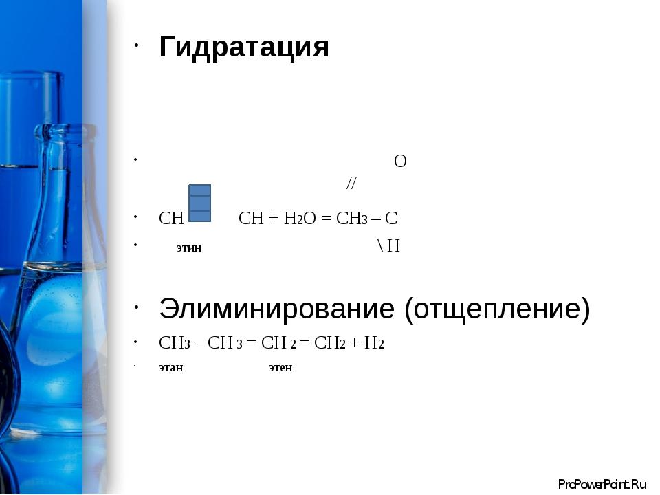 Гидратация  O // CH  CH + H2O = CH3 – C этин \ H Элиминирование (отщеплен...
