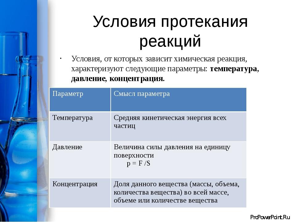Условия протекания реакций Условия, от которых зависит химическая реакция, ха...