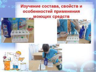Изучение состава, свойств и особенностей применения моющих средств