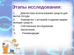 Этапы исследования: 1.Диагностика использования средств для мытья посуды. 2.