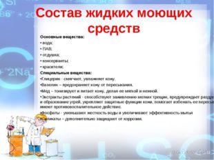 Состав жидких моющих средств Основные вещества: • вода; • ПАВ; • отдушка; • к