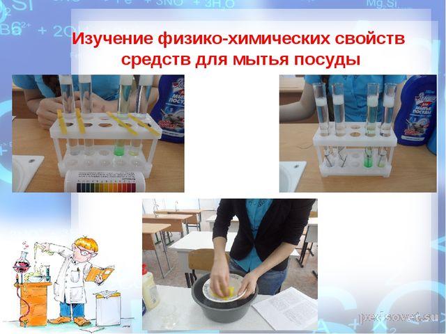 Изучение физико-химических свойств средств для мытья посуды