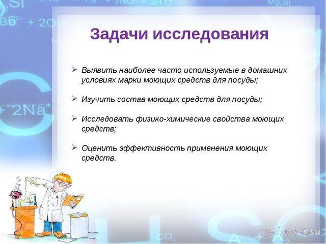 Задачи исследования Выявить наиболее часто используемые в домашних условиях м...