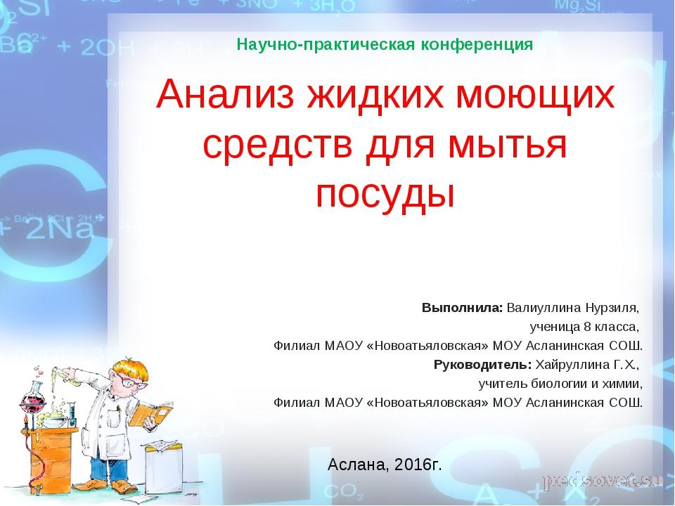 Анализ жидких моющих средств для мытья посуды Выполнила: Валиуллина Нурзиля,...