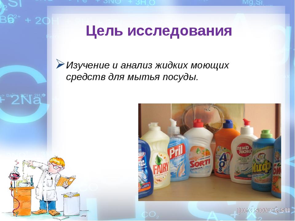 Цель исследования Изучение и анализ жидких моющих средств для мытья посуды.