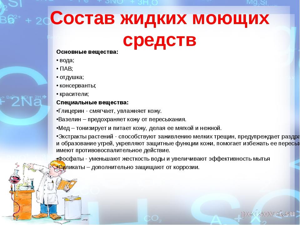 Состав жидких моющих средств Основные вещества: • вода; • ПАВ; • отдушка; • к...