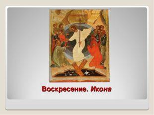 Воскресение. Икона