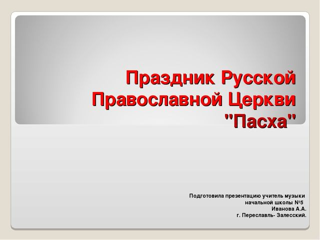 """Праздник Русской Православной Церкви """"Пасха"""" Подготовила презентацию учитель..."""