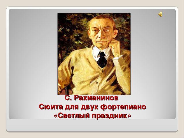 С. Рахманинов Сюита для двух фортепиано «Светлый праздник»