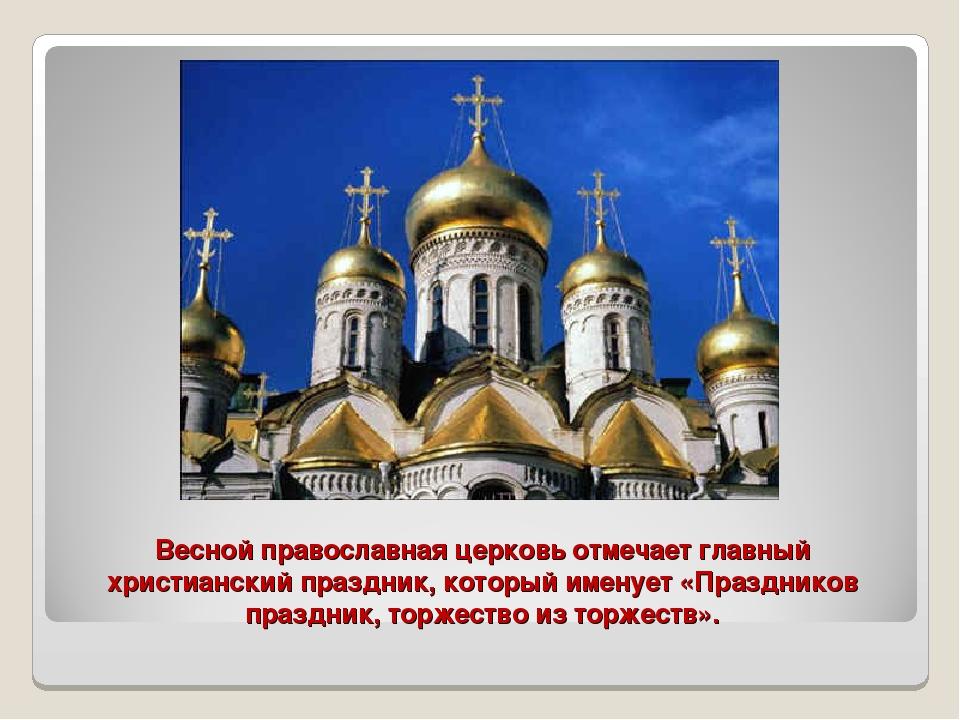 Весной православная церковь отмечает главный христианский праздник, который и...