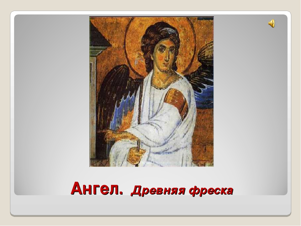 Ангел. Древняя фреска