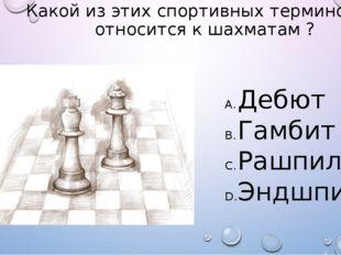 Какой из этих спортивных терминов не относится к шахматам ? Дебют Гамбит Рашп