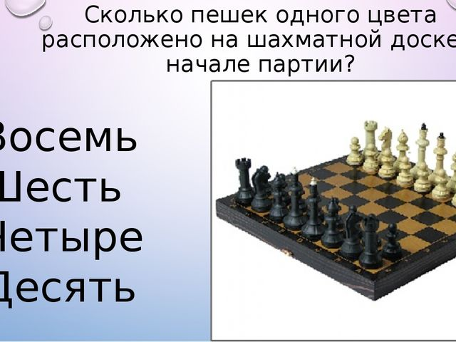 Сколько пешек одного цвета расположено на шахматной доске в начале партии? Во...