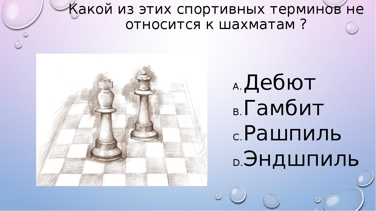 Какой из этих спортивных терминов не относится к шахматам ? Дебют Гамбит Рашп...