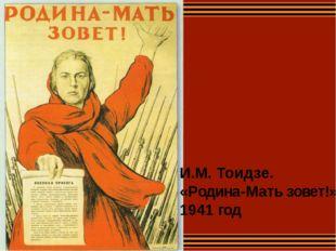 """И.М. Тоидзе. «Родина-Мать зовет!» 1941 год МУК """"Белоглинская МЦРБ"""""""