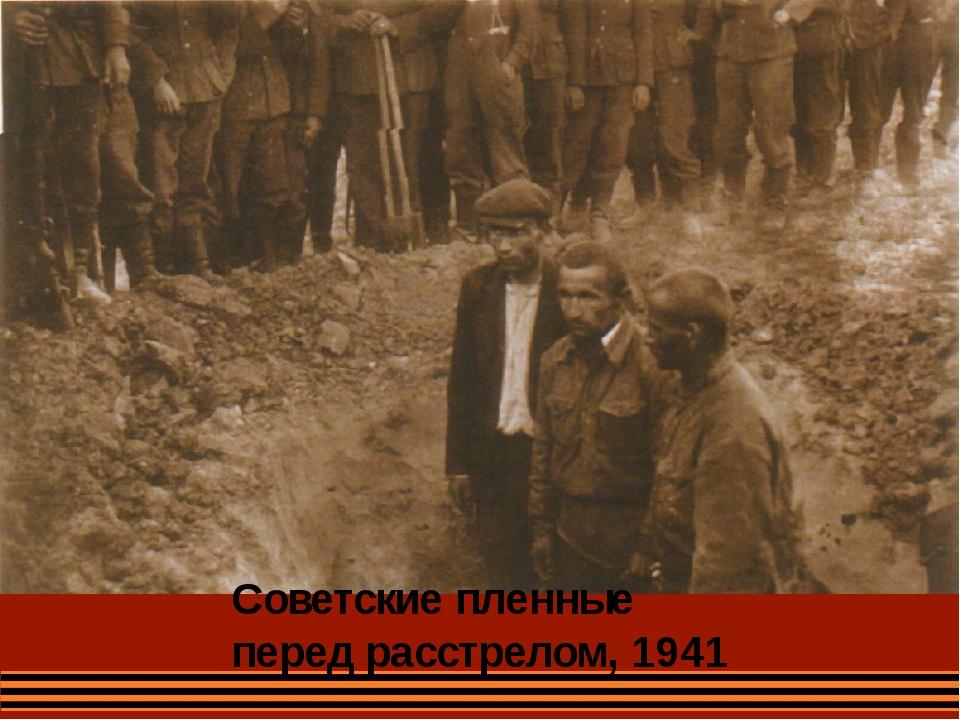 """Советские пленные перед расстрелом, 1941 МУК """"Белоглинская МЦРБ"""""""