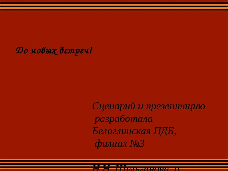 До новых встреч! Сценарий и презентацию разработала Белоглинская ПДБ, филиал...