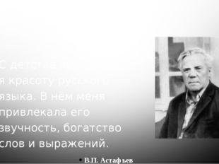 Найдите местоимения С детства чувствовал я красоту русского языка. В нём меня