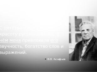 Проверим себя С детства чувствовал я красоту русского языка. В нём меня привл