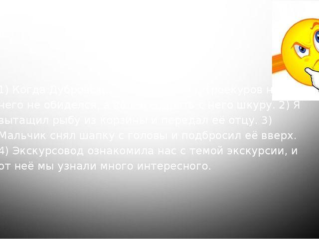 Исправьте предложения 1) Когда Дубровский убил медведя, Троекуров на него не...