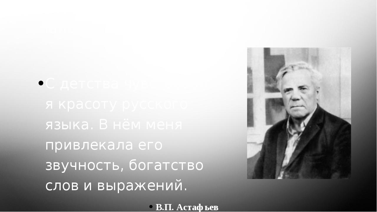 Найдите местоимения С детства чувствовал я красоту русского языка. В нём меня...