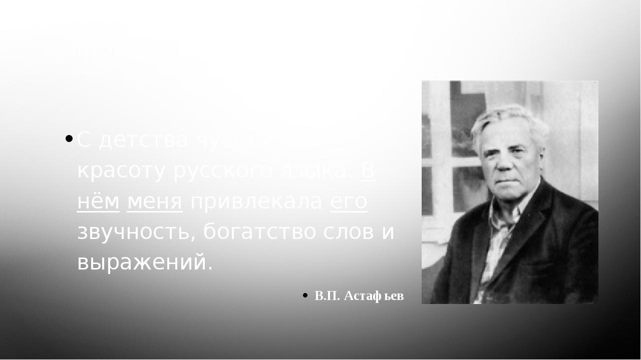 Проверим себя С детства чувствовал я красоту русского языка. В нём меня привл...