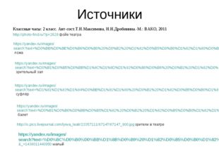 Источники Классные часы: 2 класс. Авт-сост.Т.Н.Максимова, Н.Н.Дробинина.-М.: