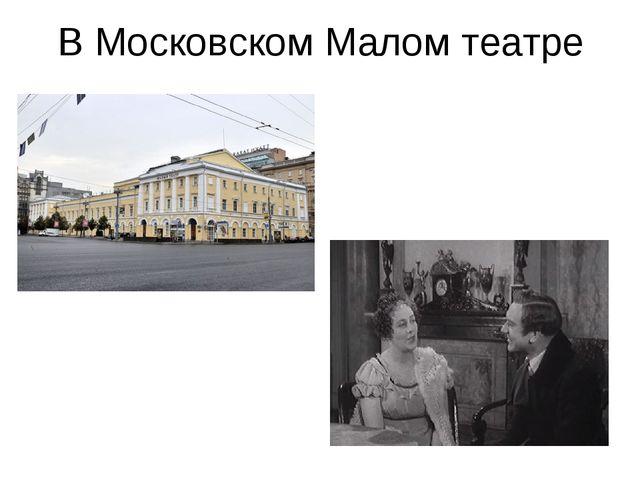 В Московском Малом театре