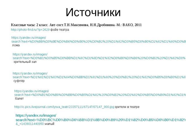 Источники Классные часы: 2 класс. Авт-сост.Т.Н.Максимова, Н.Н.Дробинина.-М.:...
