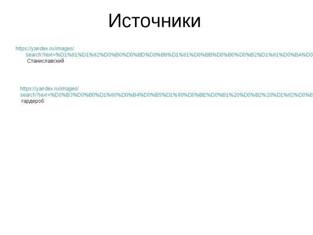 Источники https://yandex.ru/images/search?text=%D1%81%D1%82%D0%B0%D0%BD%D0%B8...