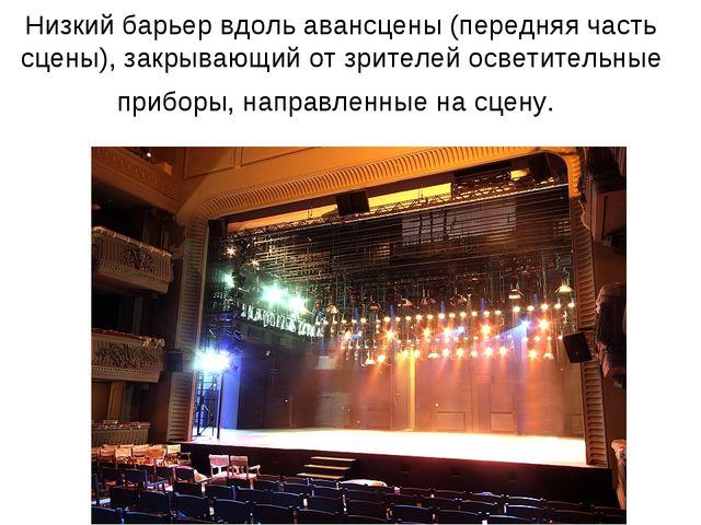 Низкий барьер вдоль авансцены (передняя часть сцены), закрывающий от зрителей...